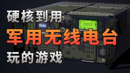 你见过硬核到用军用无线电玩的游戏吗?〖游戏不止〗