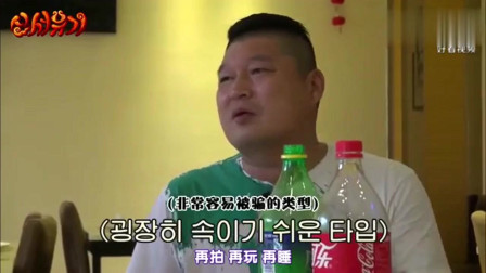 韩综:韩国综艺新西游记 ,令人垂涎欲滴的中国土豆丝