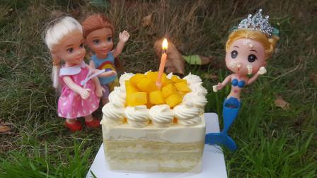 芭比公主玩具故事 安琪拉和小芭比买生日蛋糕到公园陪好朋友美人鱼过生日