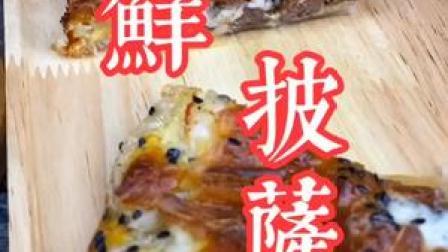 做一份西餐厅里吃的海鲜披萨,你们看跟餐厅用料是不一样!#美食 #慧觅食
