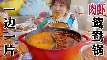 密子君·大海鲜肥牛一锅两吃!番茄牛油鸳鸯锅底,翻倍美味冲击