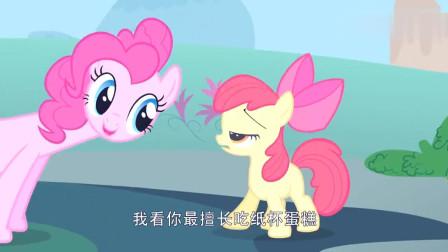 小马宝莉:苹果丽丽尝试失败,碧琪想出了主意,去吃纸杯蛋糕