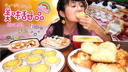 【小猪猪的vlog】宅家自制甜品,超大奶油泡芙、自制蛋挞、拿破仑