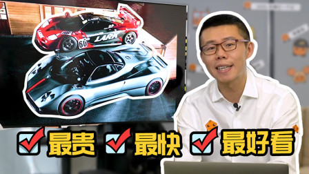 YYP颜宇鹏云评超跑,拍卖价格3.3亿的跑车长什么样?