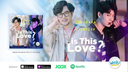 [自制中字]泰剧《缘来誓你》OST《is This Love》 中字MV