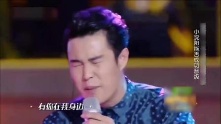 小沈阳才是真正的跨界歌王,深情翻唱《单身情歌》,实在太好听了
