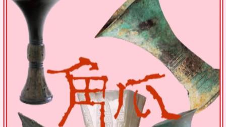 觚,是什么?姑苏城外寒山寺的姑?《走遍中国博物馆》每天学点文博常识之12觚