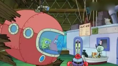 海绵宝宝:蟹老板让海绵宝宝开潜艇送蟹黄堡上路,不错的主意啊!