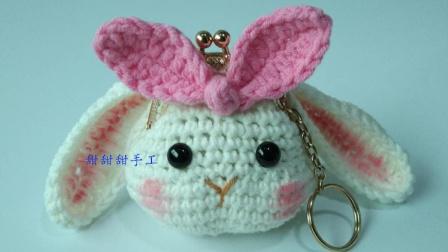 138甜甜甜手工网红垂耳兔口金包零钱包俏皮可爱兔子包零基础钩针教程.mp4编织图案