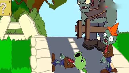 植物大战僵尸:豌豆射手菜问对战小鬼僵尸巨人僵尸