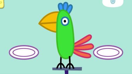 鹦鹉一直叫唤着 它想要吃什么食物呢?小猪佩奇游戏