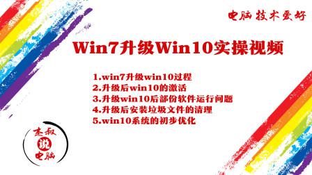 如何让win7升级win10仍然象win7一样流畅