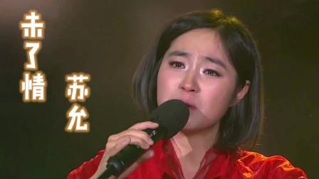 苏允一首超越原唱的《未了情》真情流露眼含泪花,听的心都化了!