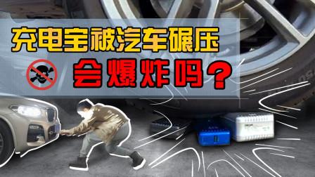 充电宝被汽车碾压会爆炸吗???