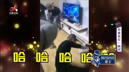 兄弟们聚会,主角明明是跳舞的这俩,旁边摔倒的哥们不经意抢了戏
