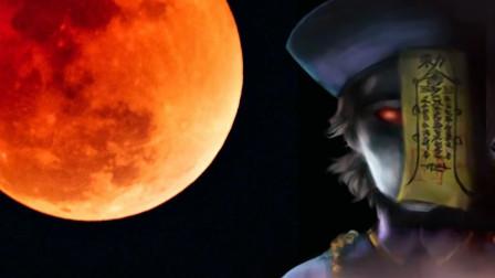 明清十大僵尸分类【5】:拜月白僵VS御剑老者,这把荡魔刀也太帅了吧!
