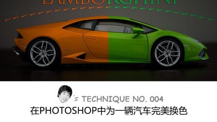 在Photoshop中为一辆汽车完美换色