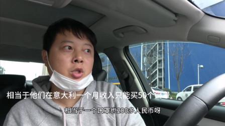 疫情下的意大利华人,一个口罩卖30欧,一个月收入只够买50个口罩