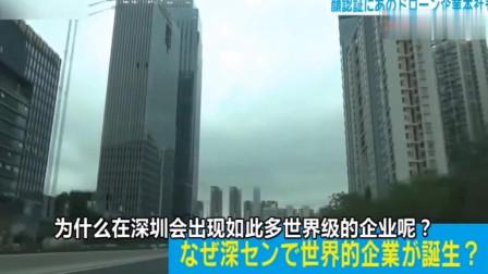 日本节目介绍深圳科技为何迅速崛起,在中国生活15年的日本企业家讲出真相!