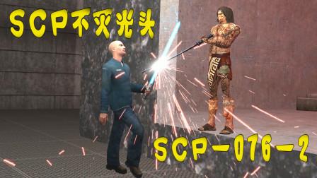 搞笑动画:最强作死王上线,正面硬刚SCP-076,大战一触即发