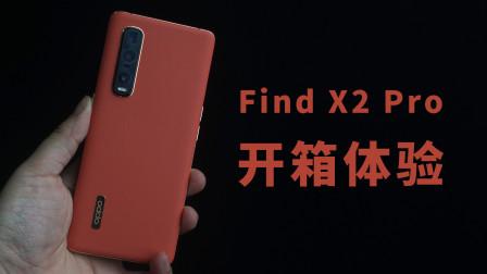 OPPO Find X2 Pro开箱:屏幕相机表现突出
