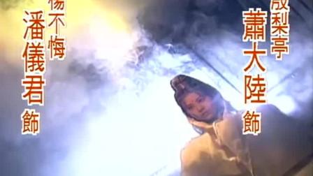 【倚天屠龙记】最美周芷若,主题曲更是堪称武侠音乐巅峰之作