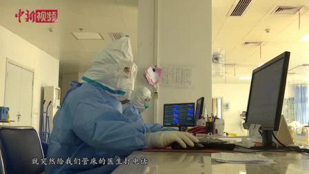 [同心抗疫]三位至亲同时感染仍奋战一线 武汉医生朱国超: 疫情面前绝不退缩