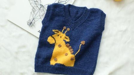 毛儿手作-棒针编织南瓜团长颈鹿儿童马甲新手教程上花样编织图解