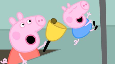 佩奇的朋友们来了,今天他们玩什么游戏呢?小猪佩奇游戏