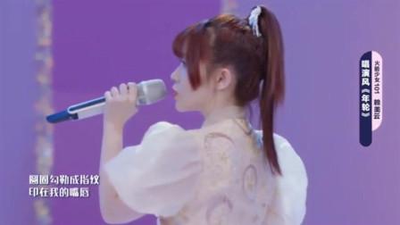赖美云唯美演绎《花千骨》主题曲,轻柔嗓音小师妹听醉掌声四起!