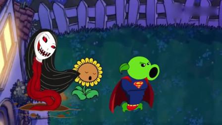 植物大战僵尸:豌豆超人被吓跑了