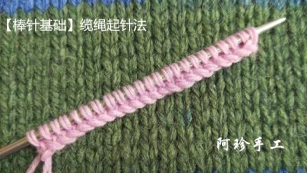 【棒针基础】缆绳起针法