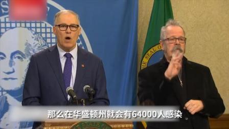 华盛顿州州长:要是控住不住,我们州会有64000人感染,甚至更多