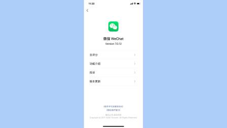 微信发布 iOS  测试版,支持深色模式?