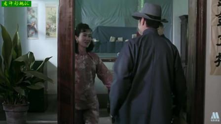 梅花公馆3: 陈光冒打入梅公馆内部,单奇才设计引沙风上钩!