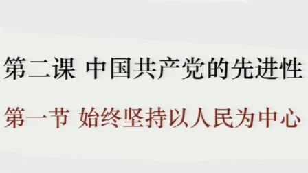 上海市中小学网络教学课程 高一 思想:第一节 始终坚持以人民为中心