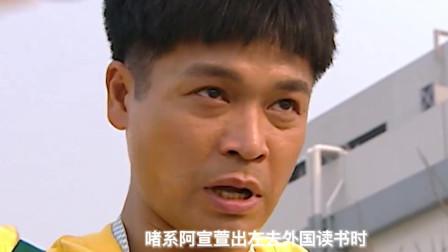 三分钟看完郭晋安、宣萱《阿旺新传》