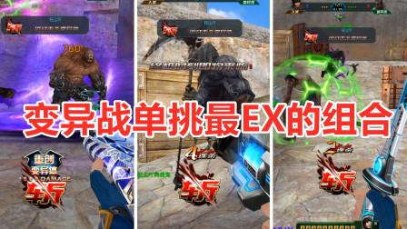 生死狙击无名:变异战单挑最EX的组合,把僵尸都刀自闭了!