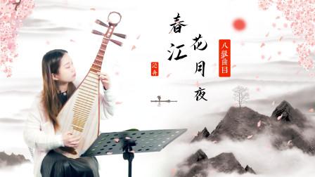 新爱琴从零开始学琵琶 第111课:八级曲目《春江花月夜》(八)