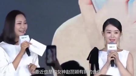 王一博调侃赵丽颖:你的脸怎么是圆的