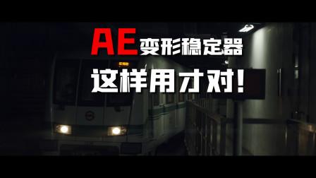 AE变形稳定器这样用才对!