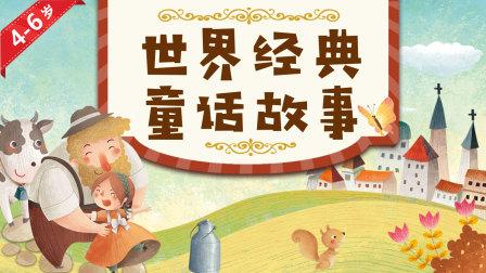世界经典童话故事 装病的狮子