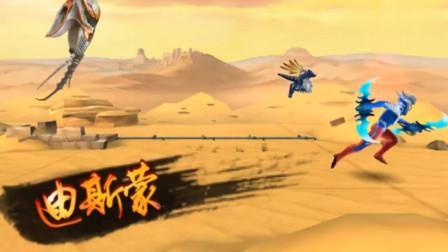 奥特曼游戏赛罗奥特曼出战消灭怪物打败巴尔坦星人迪蒙斯