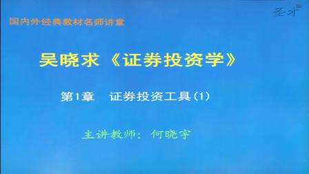 吴晓求《证券投资学》(第3版)教材精讲视频课程+考研真题串讲