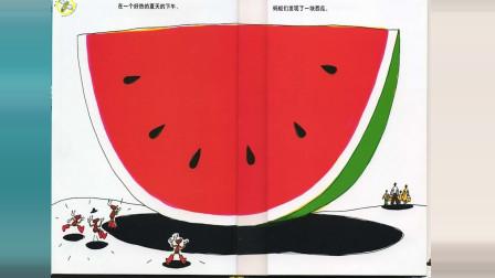全网粉丝超千万的儿童绘本故事:蚂蚁和西瓜,小朋友们超爱看