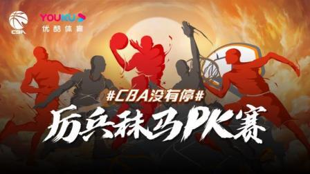 "CBA没有停""厉兵秣马""PK赛第0场:深圳马可波罗"