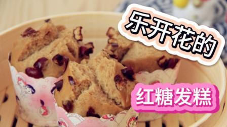红糖红枣发糕的懒人做法, 筷子一搅, 个个松软开花, 比蛋糕还好吃