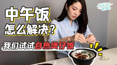 初晓敏:中午饭怎么解决?我们试试自热煲仔饭-车若初见