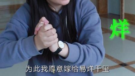 美女祈祷嫁给易烊千玺,却拿闺蜜做赌注,什么情况