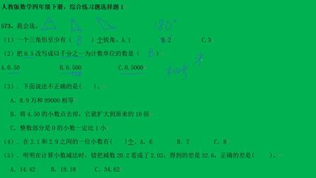 人教版数学四年级下册,综合练习题选择题1